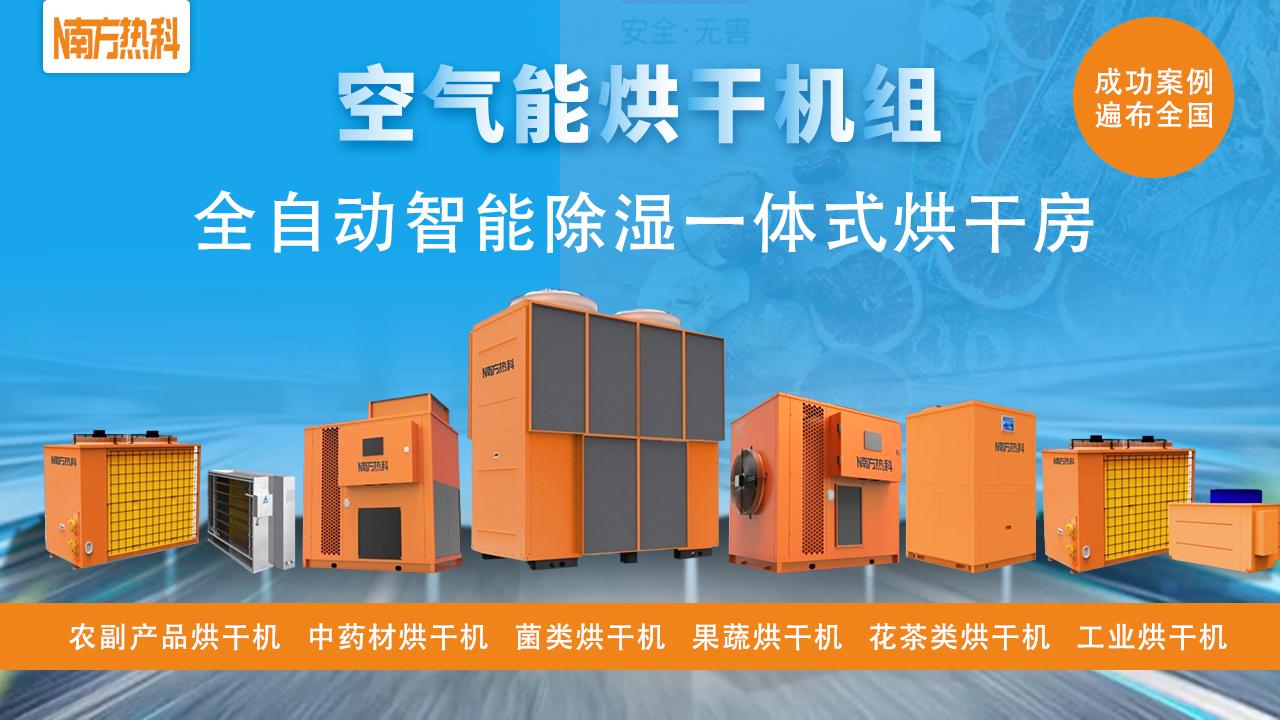 压缩机是南方热科空气能热泵烘干机的最关键部件。